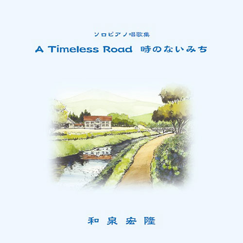 A Timeless Road ~ 時のないみち